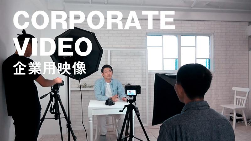 企業用映像