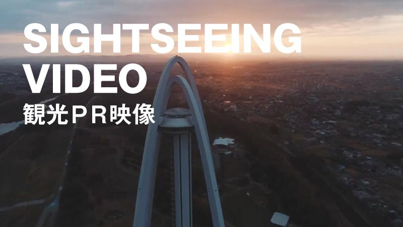 観光PR映像