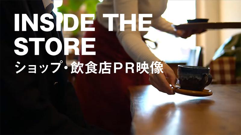 ショップ・飲食店PR映像